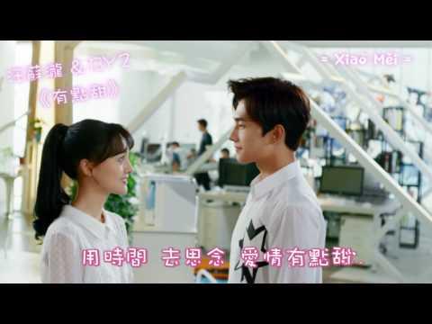 汪蘇瀧 & BY2 有點甜 歌詞版 [ 特效字幕 ]【電視劇微微一笑很傾城插曲】