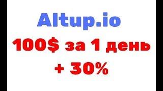 Altup I сделал 30% профита за 1 день I Заработал 100$ за 1 день на Altup