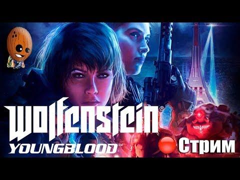 Wolfenstein Youngblood ➤Рейд 3: Брудер 3 Протохундр.Украденные научные данные.➤ СТРИМ Прохождение #4