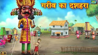गरीब का दशहरा   Garib ka Dussehra   Emotional Moral Story   Hindi kahaniya   hindi stories   story