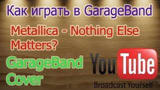 Metallica -Nothing Else Matters Видео-урок GarageBand Cover туториал