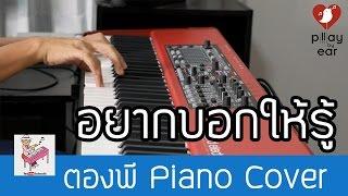 อยากบอกให้รู้ - isn't อิสซึ่น Piano Cover by ตองพี