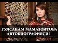 ГУЛСАНАМ МАМАЗОИТОВА АВТОБИОГРАФИЯ mp3