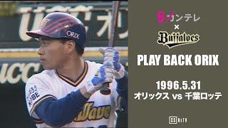 関西テレビ様のご協力のもと、過去のアーカイブ映像を公開! 今回は1996年5月31日の試合をプレイバック。 希望のプレイバックシーンのリクエス...