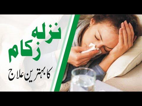 NATURAL Cough   Flu   Cold And Flu Remedies   Nazla Zukam Ka ilaj   Bukhar Ka ilaj   Balgham Ka ilaj