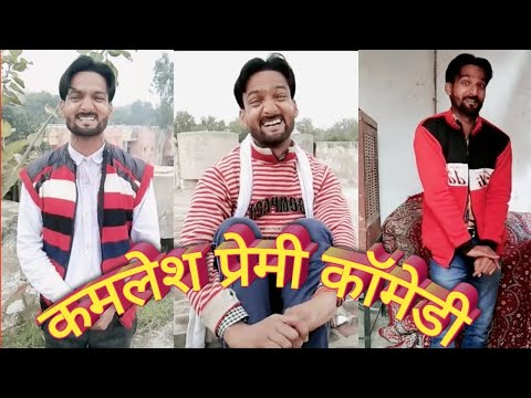 कमलेश प्रेमी कॉमेडी Kamlesh Premi Comedy #kamleshpremi #comedy Siya Films House