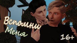ТРЕЙЛЕР | СЕРИАЛ The Sims 4 | Вспомни меня | Remember me | 16+ | ЯОЙ