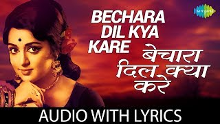 Bechara Dil Kya Kare with lyrics | बेचारा दिल क्या करे के बोल | Asha Bhosle