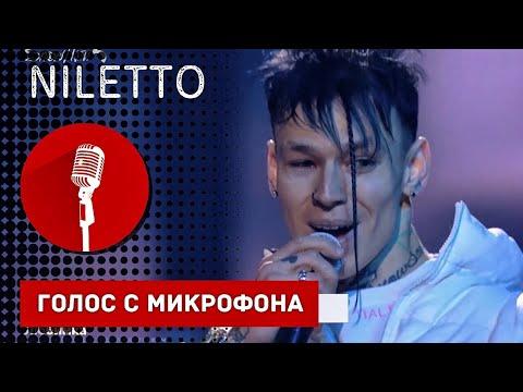 Голос с микрофона NILETTO - Любимка (Голый Голос Live)