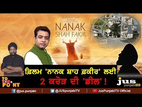 Film Nanak Shah Fakir: The Hidden Scam? || To The Point || KP Singh || Jus Punjabi