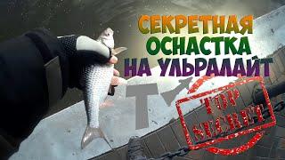 Эта оснастка косит пассивную рыбу! | Рыбалка весной | Микроджиг.