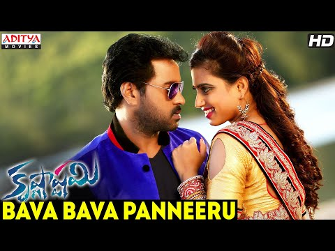Bava Bava Panneeru Full Video Song || Krishnashtami Full Video Songs