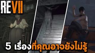 5 เรื่องที่คุณอาจยังไม่รู้ใน Resident Evil 7