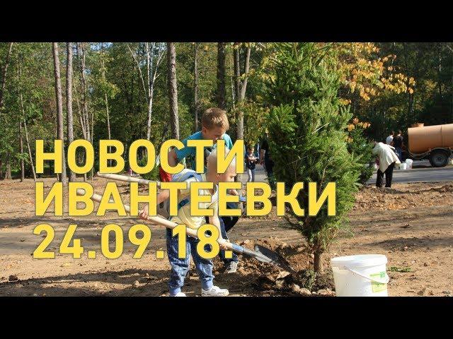 Новости Ивантеевки от 24.09.18.