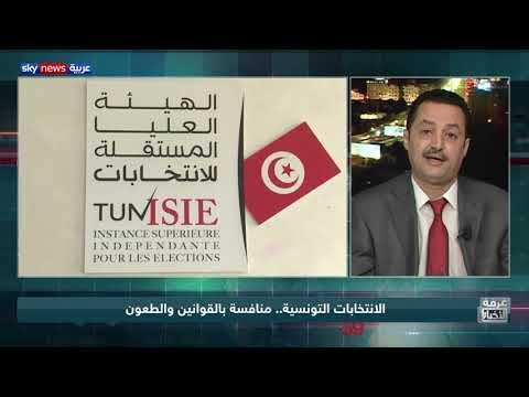 الانتخابات التونسية.. منافسة بالقوانين والطعون  - 02:53-2019 / 6 / 26