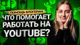 Программы и сервисы для работы на YouTube: VidIQ, TubeBuddy, Social Blade. Помощь в продвижении.