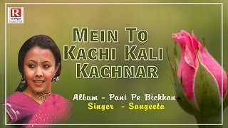 #Mein To Kachi Kali Kachnar || New Rajasthani Hot Songs 2016 || Sangeeta #RajputCassettes