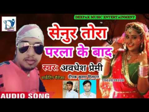 Senur Tora Parla Ke Bad Superhit Song Awadhesh Premi 2018