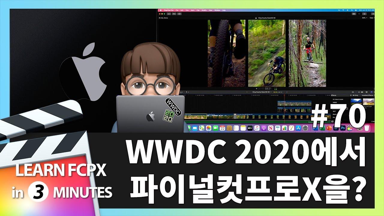 빠르크의 파이널컷프로 3분강좌 70강 WWDC2020 키노트에서 발표된 파이널컷프로X 이야기