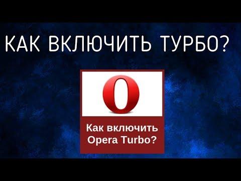 Как отключить опера турбо