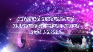 """""""Лида-Мюзикл"""" с шоу-программой """"Любовь и музыка"""""""