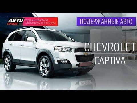 Подержанные автомобили - Chevrolet Captiva, 2008г. - АВТО ПЛЮС