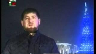 Рамзан Кадыров поздравляет с Новым 2012 годом!