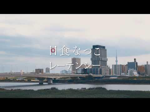 日食なつこ -「レーテンシー」MV