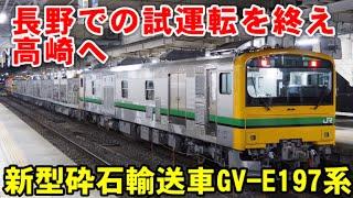 長野地区での試運転を終え、GV-E197系TS01編成高崎へ返却回送