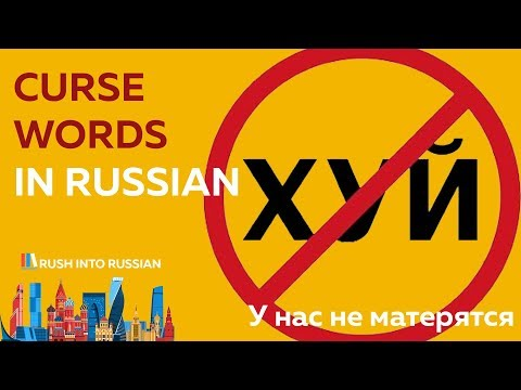Rush into Russian: Russian Slang - Хуй - Russian Curse Words - how to swear in Russian, how to curse