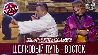 'Отдыхаем вместе' и Елена Кравец - Шелковый путь - восток | Лига Смеха 2016, Второй полуфинал