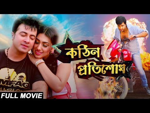 Kothin Protishodh (2014) | Full Length Bengali Movie (Official) | Shakib Khan | Apu Biswas | 1080p