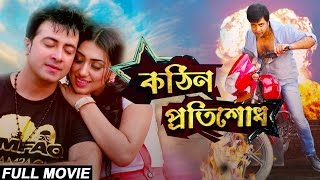 Kothin Protishodh (2014) | Full Bengali Movie (Official) | কঠিন প্রতিশোধ | Shakib Khan | Apu Biswas