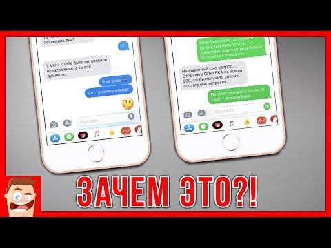 Как отправить сообщение с айфона