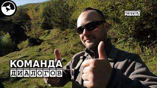 ДИАЛОГИ О РЫБАЛКЕ. ИНГУШЕТИЯ. ФОРЕЛЬ.©