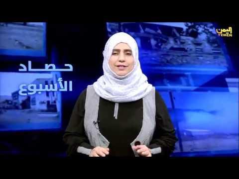 Photo of حصاد الاسبوع  – تقديم / إبتسام العسيري    04/10/2019