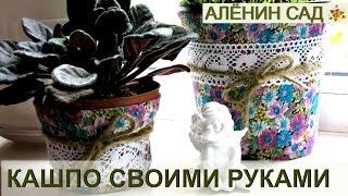 Кашпо или горшок для цветов своими руками Мастер-класс // DIY: pots for plants(Меня беспокоили некрасивые горшки с растениями на моем подоконнике, и я придумала сделать для них красивые..., 2016-02-24T08:21:22.000Z)