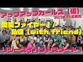 愛愛ファイヤー!!/私達(with friend)リリイベスタート! #アプガ