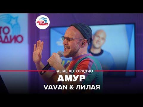 Смотреть клип Vavan & Лилая - Амур