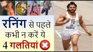 Running से पहले भूलकर भी न करें ये 4 Mistakes- HEALTH JAGRAN