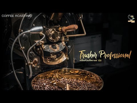 เครื่องคั่วเมล็ดกาแฟ Coffee Roasting Machine ขนาดถังคั่ว 1 KG