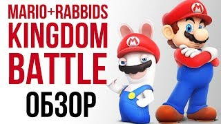 Mario + Rabbids: Битва за королевство - Тактическая стратегия для всех! (Обзор/Review)