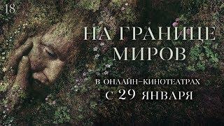 НА ГРАНИЦЕ МИРОВ   Трейлер   Уже на VOD