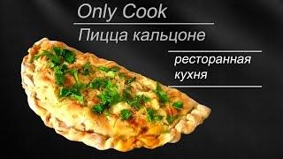 Рецепт пиццы Кальцоне с оригинальным томатным соусом