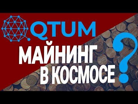 Обзор криптовалюты Qtum - стоит ли инвестировать в монету QTUM (Кьютум) сейчас?