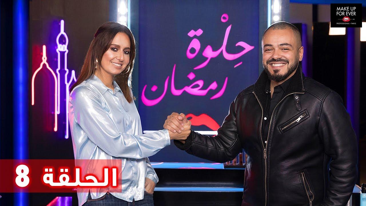 ح 8: حلوة رمضان 2019 مع حلا شيحة ورشاد