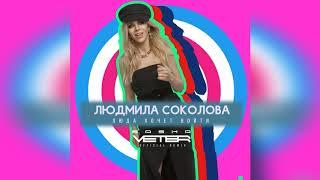 Обложка Людмила Соколова Люда Хочет Войти Dj Sasha Veter Official Remix