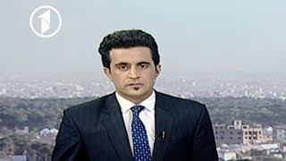Afghanistan Pashto News 16.03.2018 د افغانستان خبرونه