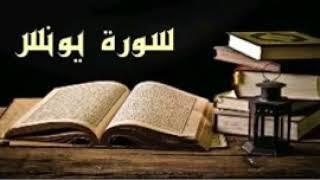 سورة يونس - القارئ عبدالكريم الدغوش