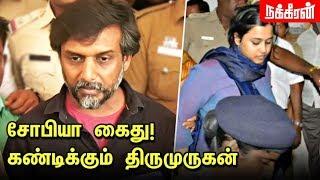 தமிழிசையைக் கண்டிக்கும் திருமுருகன் காந்தி Thirumurugan Gandhi about Sofia arrest   Tamilisai   BJP